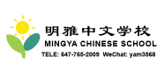 Mingya Chinese School